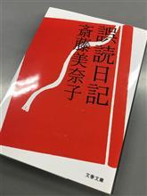 今日の入荷:『誤読日記』斎藤美奈子     これ、面白くてやめられない(笑) 175冊の節操のない書評(笑) 解説の吉田豪さんも読ませるねぇ〜    えぇ〜と、これも卵自爆テロの🥚🥚屈辱戦w(笑)