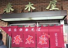 荻窪中華そば 春木屋を 訪問しました。