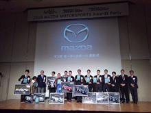 2018年度 マツダ モータースポーツ表彰式に行ってきました