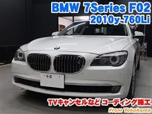 BMW 7シリーズ(F02) TVキャンセルなどコーディング施工