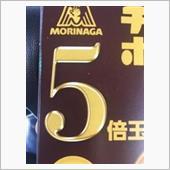 5倍のチョコタマ(^ν^)