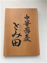 中華蕎麦とみ田を 訪問しました。