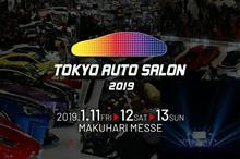 1月12日土曜日は東京オートサロン2019に行って来ました。