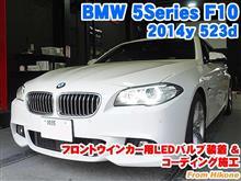 BMW 5シリーズ(F10) フロントウインカー用LEDバルブ装着とコーディング施工