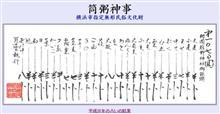 平成31年・筒粥神事  #師岡熊野神社 #筒粥神事
