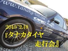 ★『2019タナカタイヤ走行会 Rnd1』開催決定★2.10