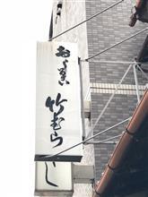 おしるこ 竹むらを 訪問しました。
