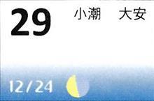 月暦 1月29日(火)