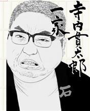 (TBS) 今日は「寺内貫太郎一家」スタートの日