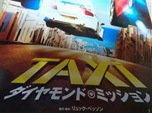 TAXIダイヤモンドミッション・・・