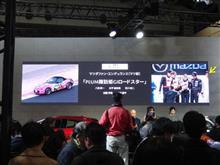 2018マツダ・モータースポーツ表彰パーティ