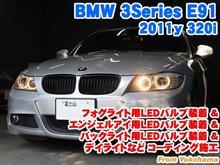 BMW 3シリーズ(E91) フォグライト用LEDバルブ装着&エンジェルアイ用LEDバルブ装着&バックライト用LEDバルブ装着とコーディング施工