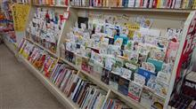 """POPごと売っている本屋さんの""""木村書店""""に出かけました"""