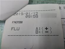 インフルより復活