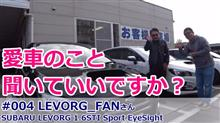 【愛車のこと聞いていいですか?】#004 LEVORG_FANさん SUBARU LEVORG 1.6 STI Sport EyeSight