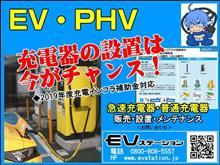 EV充電器が不足!!!