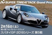 【ご案内】2月16日(土)袖ヶ浦にてinjured ZEROプロジェクトアドバンス&スパタイGP第5戦