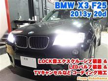 BMW X3(F25) LOCK音エクスクルーシブ装着&LEDバルブ装着とコーディング施工