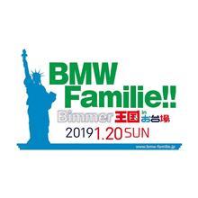明日はお台場でBMW Familie!