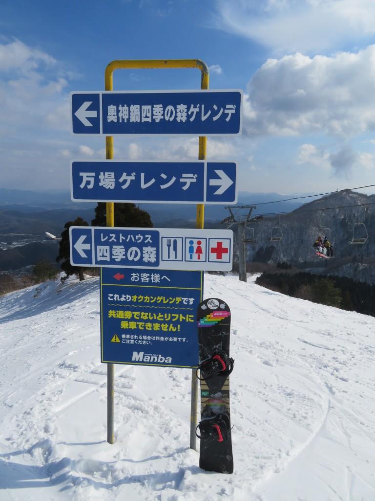 神 場 スキー 奥 鍋