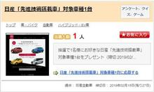 MINI原人謹告: Get a NISSAN HIgh-Tech Car (Select One)