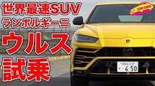 世界最速SUV、ランボルギーニ・ウルスを駆る!