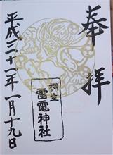 桐生雷電神社(群馬県桐生市錦町)