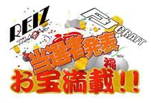 スぺコラ福袋プレゼント2019の当選者発表♪♪♪