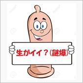 生がエエに決まってるやん!( ...
