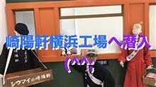 ▼【動画】崎陽軒横浜工場(^^;