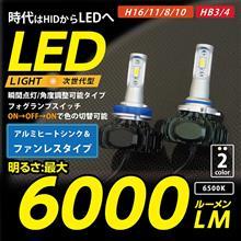 LED色切り替え可能!LEDフォグランプセール販売中!
