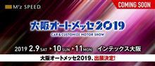 大阪オートメッセチケットプレゼント