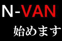 ★本日よりN-VAN加工受付開始致します!★