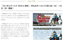 ガンダムワールド2019in博多、3月13日より開催!