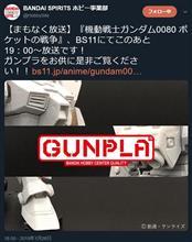 MGガンダムNT-1アレックスVer2.0発売か!?