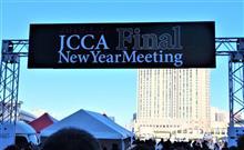 ★今年がファイナルです♪年明け恒例の日本クラシックカー協会主催・2019ニューイヤーミーティングへ!