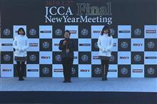 JCCA_NewYearMeetingFinalに行ってきました