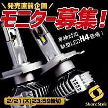 【シェアスタイル】🎁未発売最新商品モニター募集!こだわりの配光&光量!最新LEDバルブH4を10名様に!【応募締切2/21(木)】