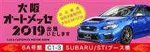 大阪オートメッセ2019 車両展示いたします!
