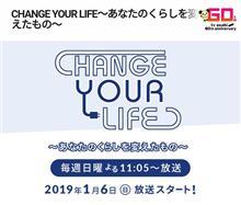 CHANGE YOUR LIFE~あなたのくらしを変えたもの~ テレビ朝日