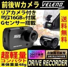 VELENO BETA  ドライブレコーダー