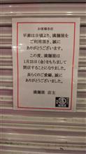 福岡事務所から徒歩1分のラー店が😓