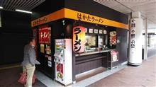 博多駅ホームで初体験ラー🍜