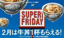 SoftBankユーザーは、全員がお得な金曜日