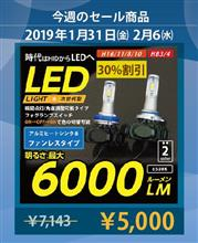 今週の無差別セール品は…?6000lm LEDバルブ、マークX、86用カーボン商品他