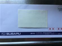 スバルからのお手紙