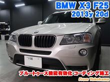 BMW X3(F25) ブルートゥース機能有効化コーディング施工