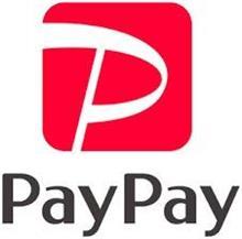いつ始まるかわかりませんから...PayPay 準備完了です