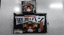 悪魔の四天王のうち2つを買ってみた(^^ゞ  #悪魔の四天王 #ローソン  #悪魔のおにぎり #悪魔のパン