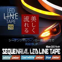 シーケンシャルウィンカーLEDテープ デイライトに新機能追加!